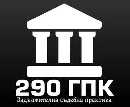 Българското прецедентно право